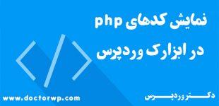 پشتیبانی ابزارک از کدهای php وردپرس