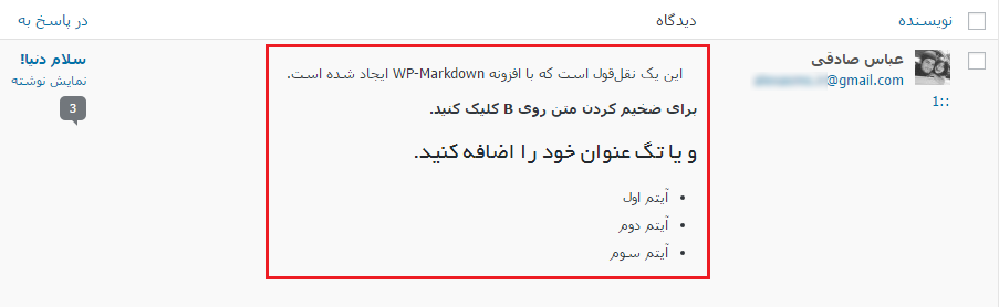 wp-markdown-comment