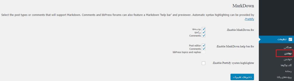 wp-markdown-setting