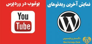 youtube-widget-wordpress