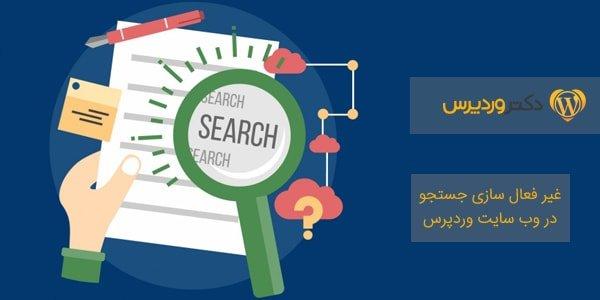 آموزش غیر فعال سازی جستجو در وبسایت وردپرس
