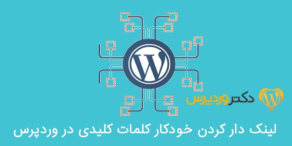 Link-with-specific-words-in-WordPress