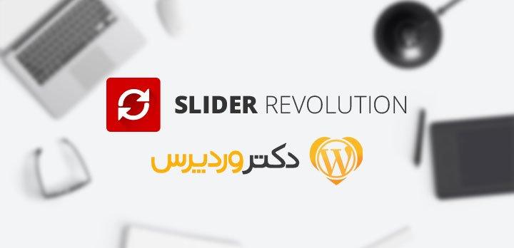 افزونه اسلایدر وردپرس Revolution Slider نسخه 5.3.1.5