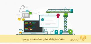 حذف کد های کوتاه اضافی استفاده شده در وردپرس