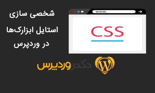 Widget-CSS-Classes