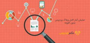 آموزش نمایش آمار کامل وبلاگ وردپرس بدون افزونه