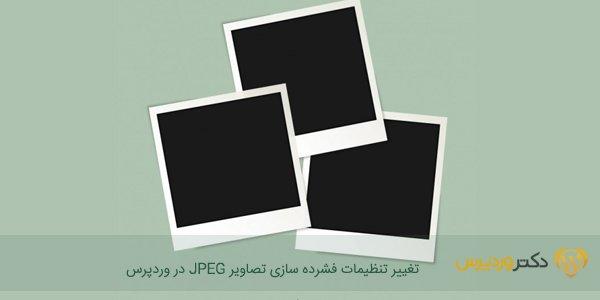تغییر تنظیمات فشرده سازی تصاویر JPEG در وردپرس