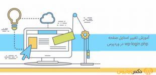 آموزش تغییر استایل صفحه wp-login.php در وردپرس
