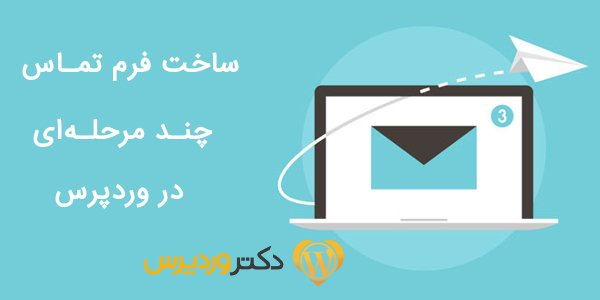 contact form multi step doctorwp