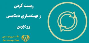 ریست کردن دیتابیس وردپرس با WordPress Database Reset