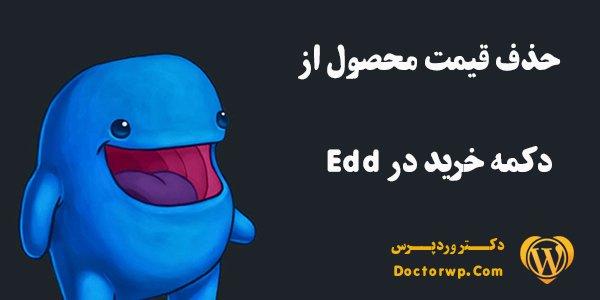 delete edd price