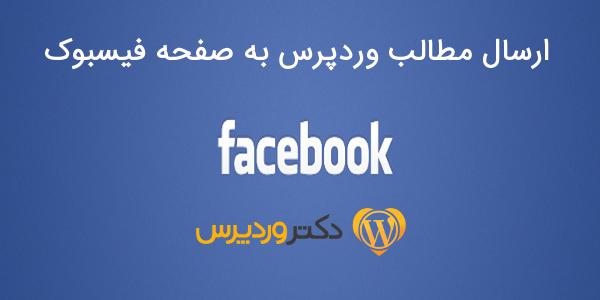 facebook-doctorwp