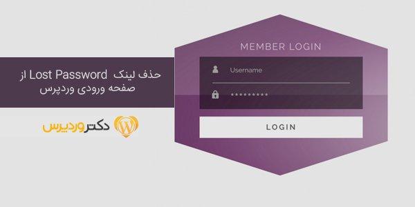 حذف لینک Lost Password از صفحه ورودی وردپرس