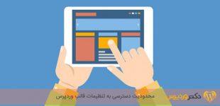 آموزش محدودیت دسترسی به تنظیمات قالب وردپرس
