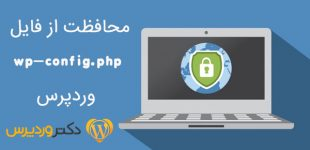 secure wp-config-php doctorwp