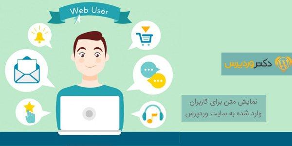 نمایش متن برای کاربران وارد شده به سایت وردپرس