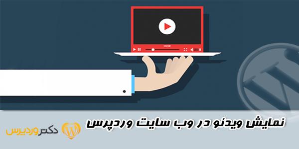 show-video-doctorwp