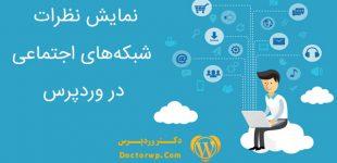 نمایش نظرات شبکه های اجتماعی در وردپرس