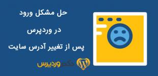 solve-wordpress-login-page