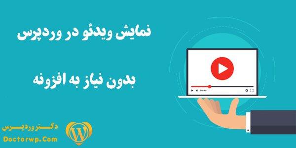 نمایش ویدئو بدون نیاز به افزونه در وردپرس