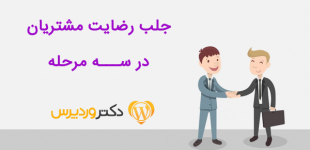 3-success-ways-to-customer-satisfaction