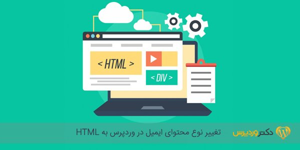 نحوه تغییر نوع محتوای ایمیل در وردپرس به HTML