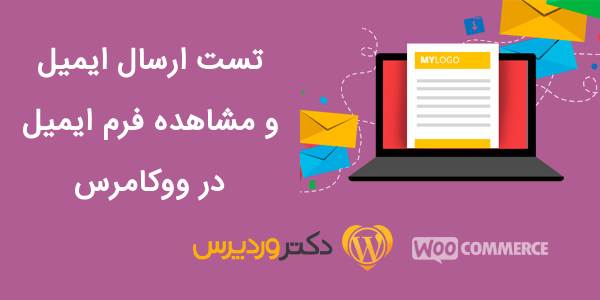 WooCommerce Email Test doctorwp