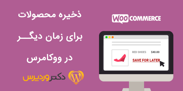 WooCommerce Save For Later doctorwp