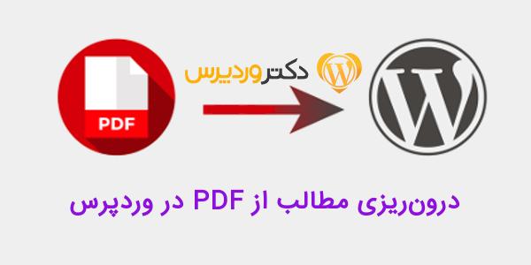 pdf 2 post doctorwp