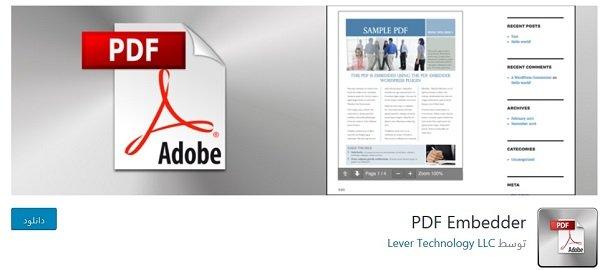 آموزش نمایش فایل PDF در وردپرس