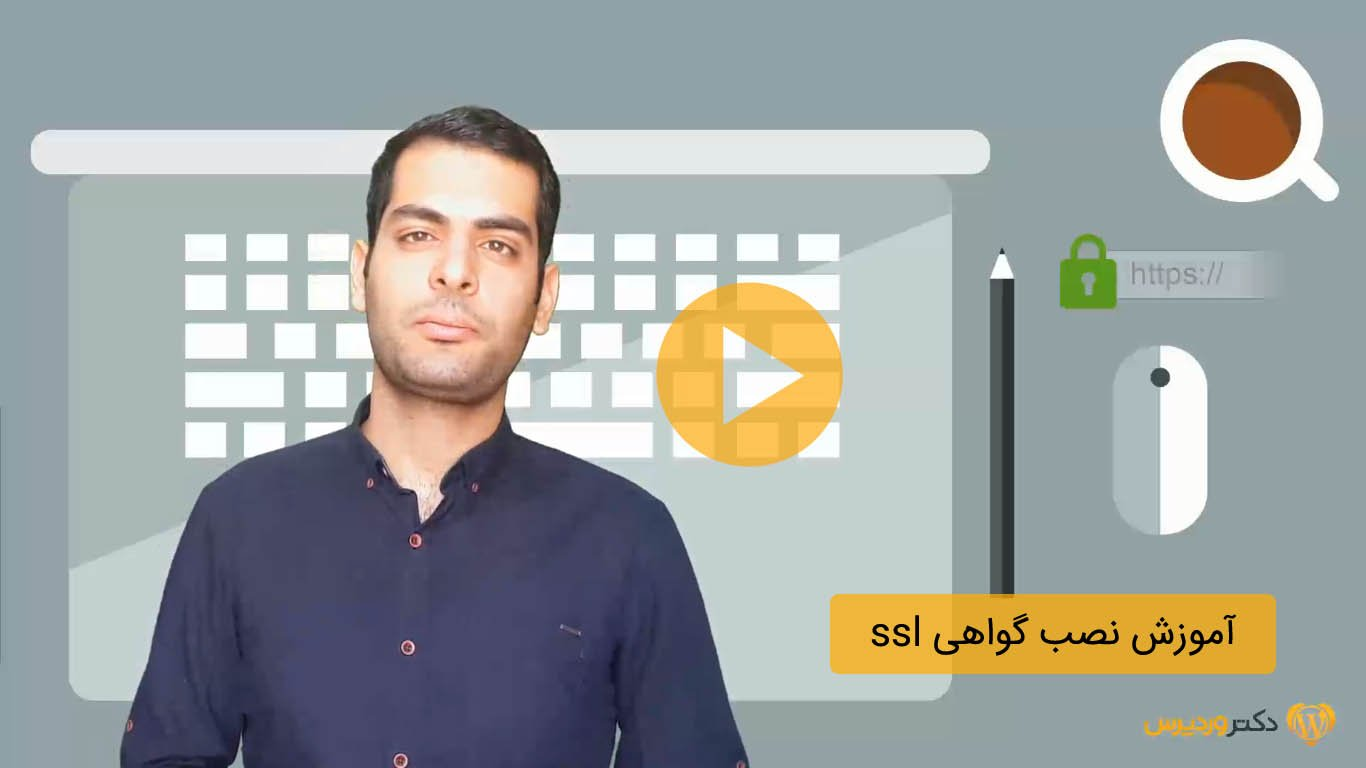 آموزش نصب گواهی ssl