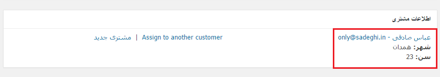 مشاهده اطلاعات مشتری در edd