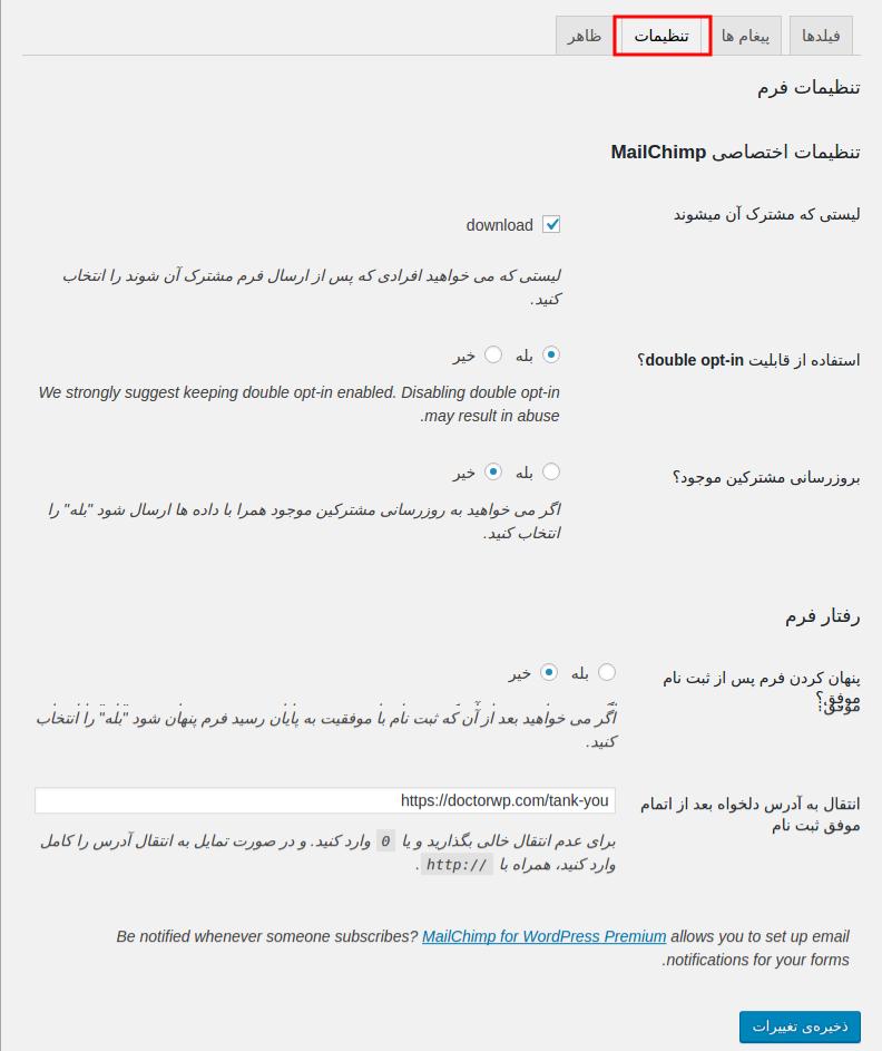 سفارشی سازی فرم خبرنامه وردپرس