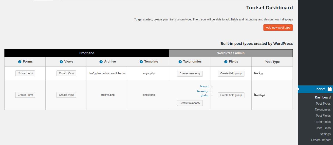 ساخت پست تایپ سفارشی وردپرس
