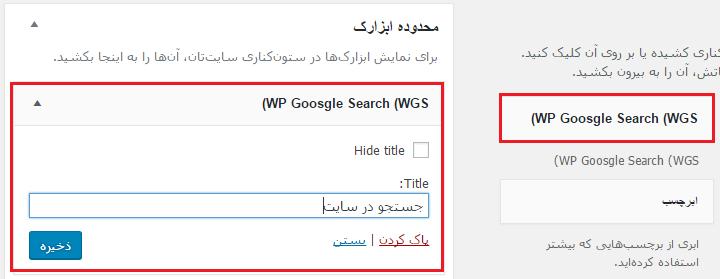 ابزارک فرم جستجو حرفه ای در وردپرس