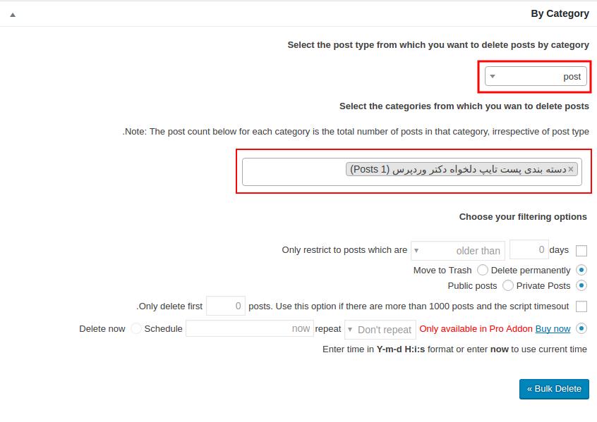 حذف کلی مطالب و کاربران وردپرس