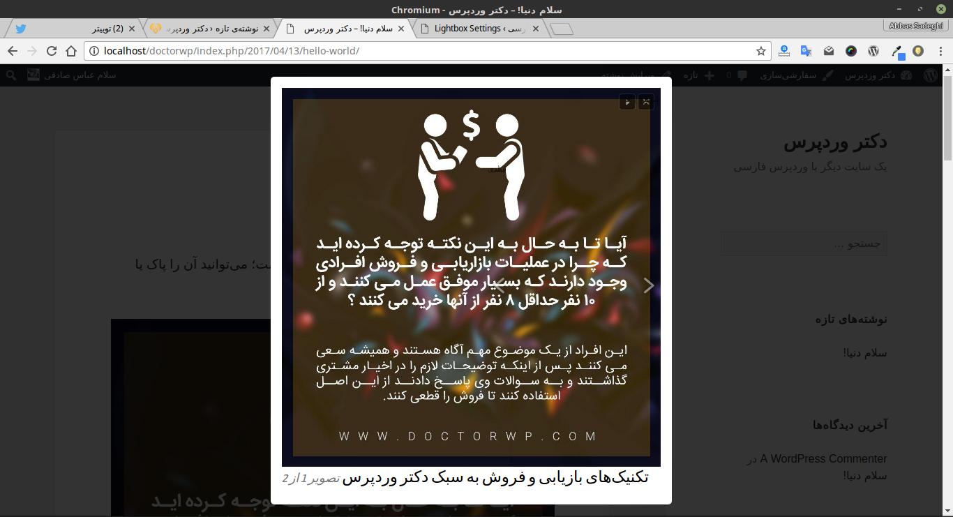 نمایش تصاویر به صورت لایت باکس در وردپرس