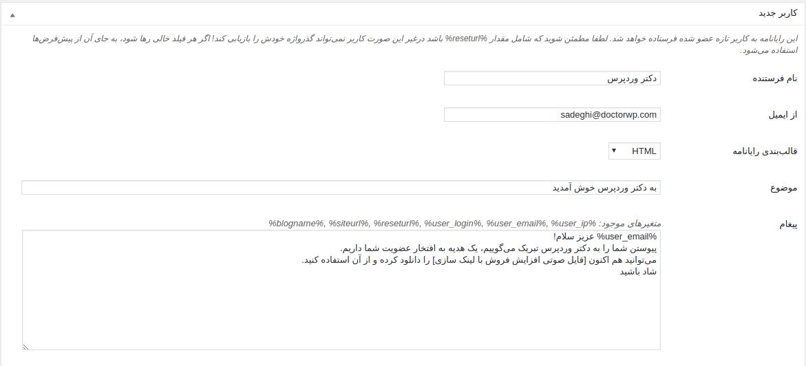 ارسال ایمیل هنگام عضویت کاربر در وردپرس