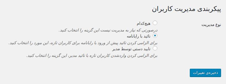 تایید کاربران از طریق ایمیل در وردپرس