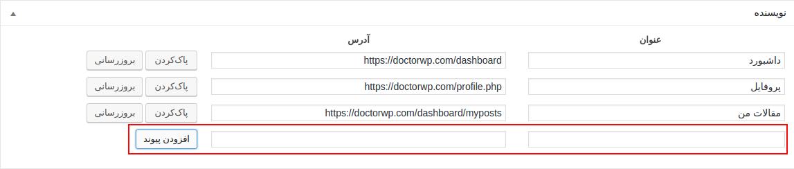 ساخت لینک پروفایل اختصاصی در وردپرس