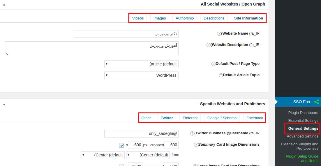 بهینه سازی تصاویر وردپرس در شبکه های اجتماعی