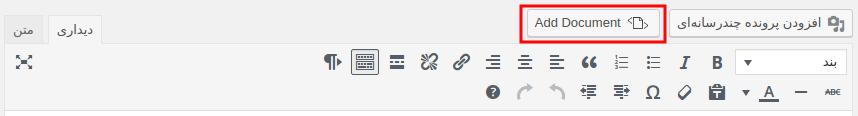 ساخت پیش نمایش انواع فایل در وردپرس
