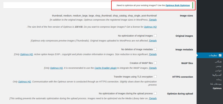 کاهش حجم تصاویر در وردپرس