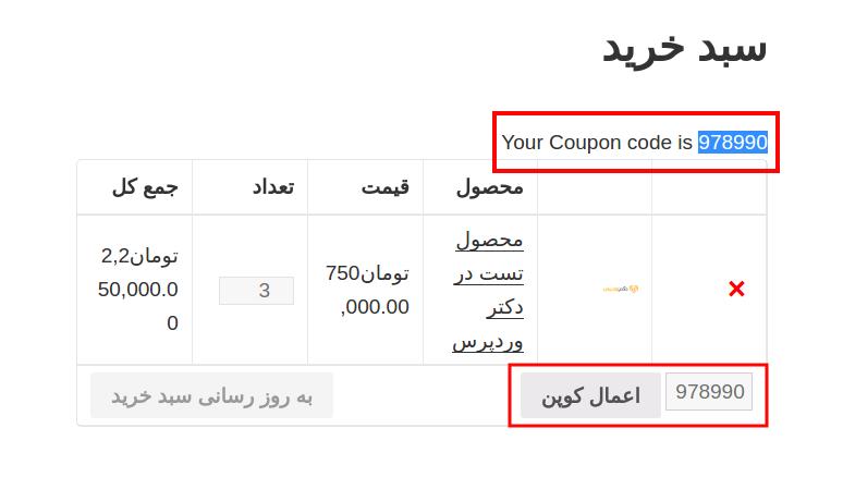 کد تخفیف محصولات ووکامرس به شرط اشتراک گذاری