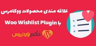 لیست علاقه مندی محصولات ووکامرس با WooCommerce Wishlist Plugin
