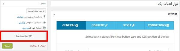آموزش نمایش نوار اعلان در وردپرس با WP Notification Bars