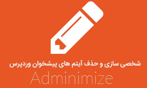 شخصی سازی و حذف آیتم های پیشخوان وردپرس با افزونه Adminimize