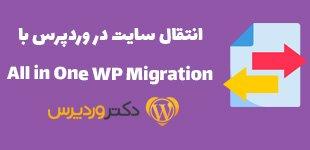 انتقال سایت در وردپرس با All-in-One WP Migration