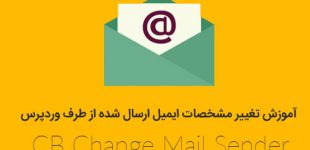 آموزش تغییر مشخصات ایمیل ارسال شده از طرف وردپرس