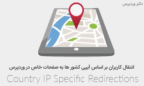 انتقال کاربران بر اساس آیپی کشور ها به صفحات خاص در وردپرس
